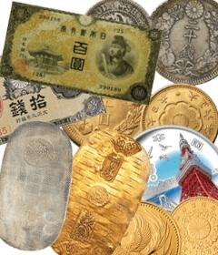 古銭の査定はお任せください