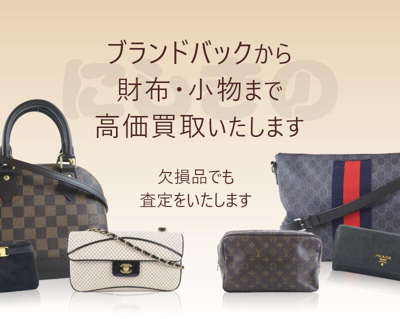 ブランドバッグから財布・小物まで高価買取いたします