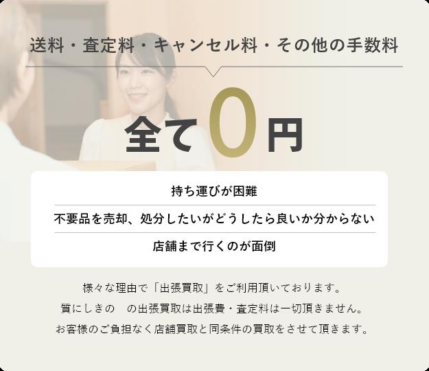 総省・査定料・キャンセル料・その他手数料全て0円