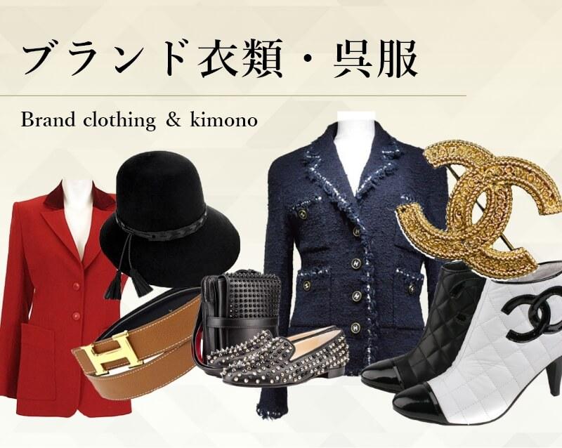 ブランド衣類・呉服