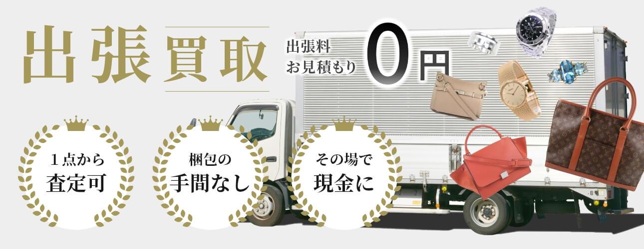 宅配い買取で査定額10%UPキャンペーン!