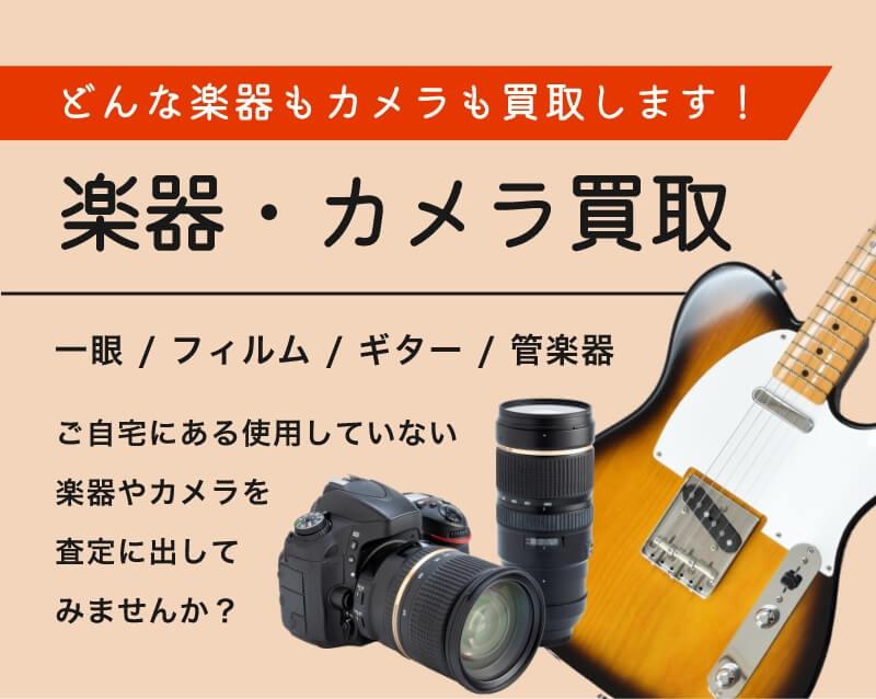 楽器・カメラ買取