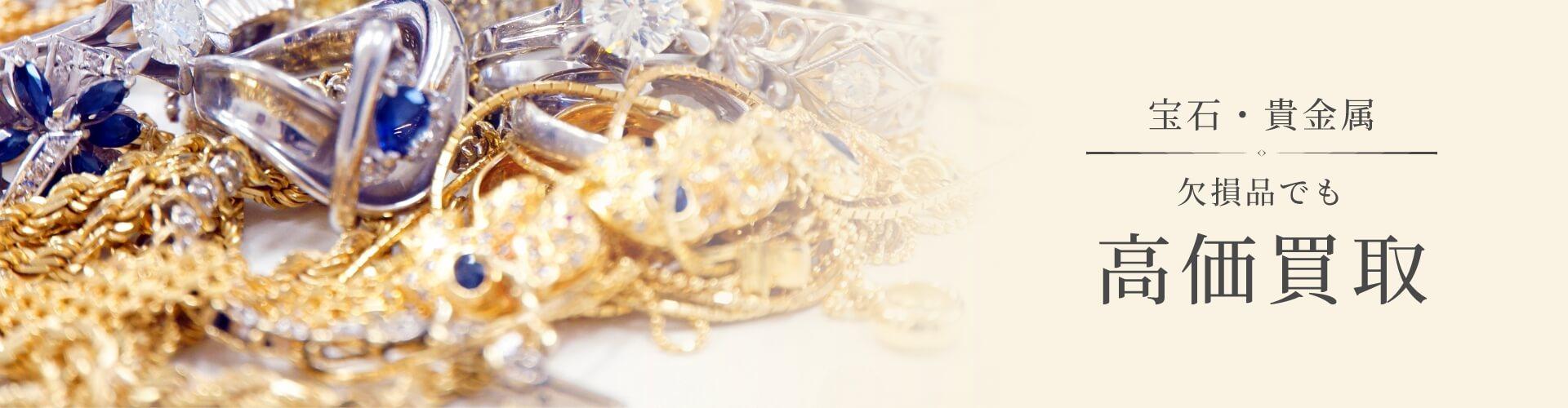 宝石・貴金属欠陥品でも高額買取